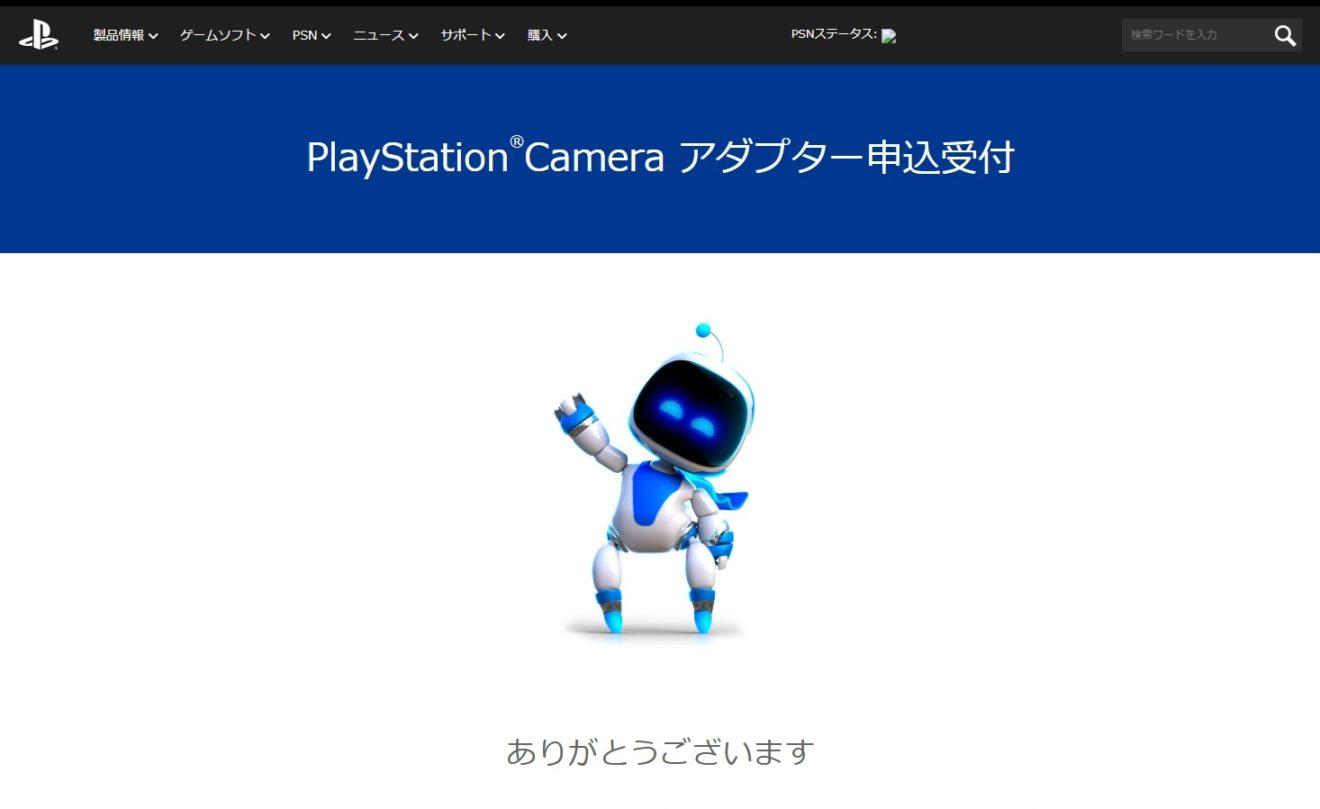 Playstation5とPlaystation Cameraを接続するPlayStation Cameraアダプターの配布開始と申し込み