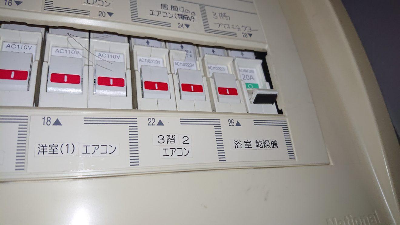 オーディオ電源工事の計画(4)LEDシーリングライトの導入とエアコン取付工事