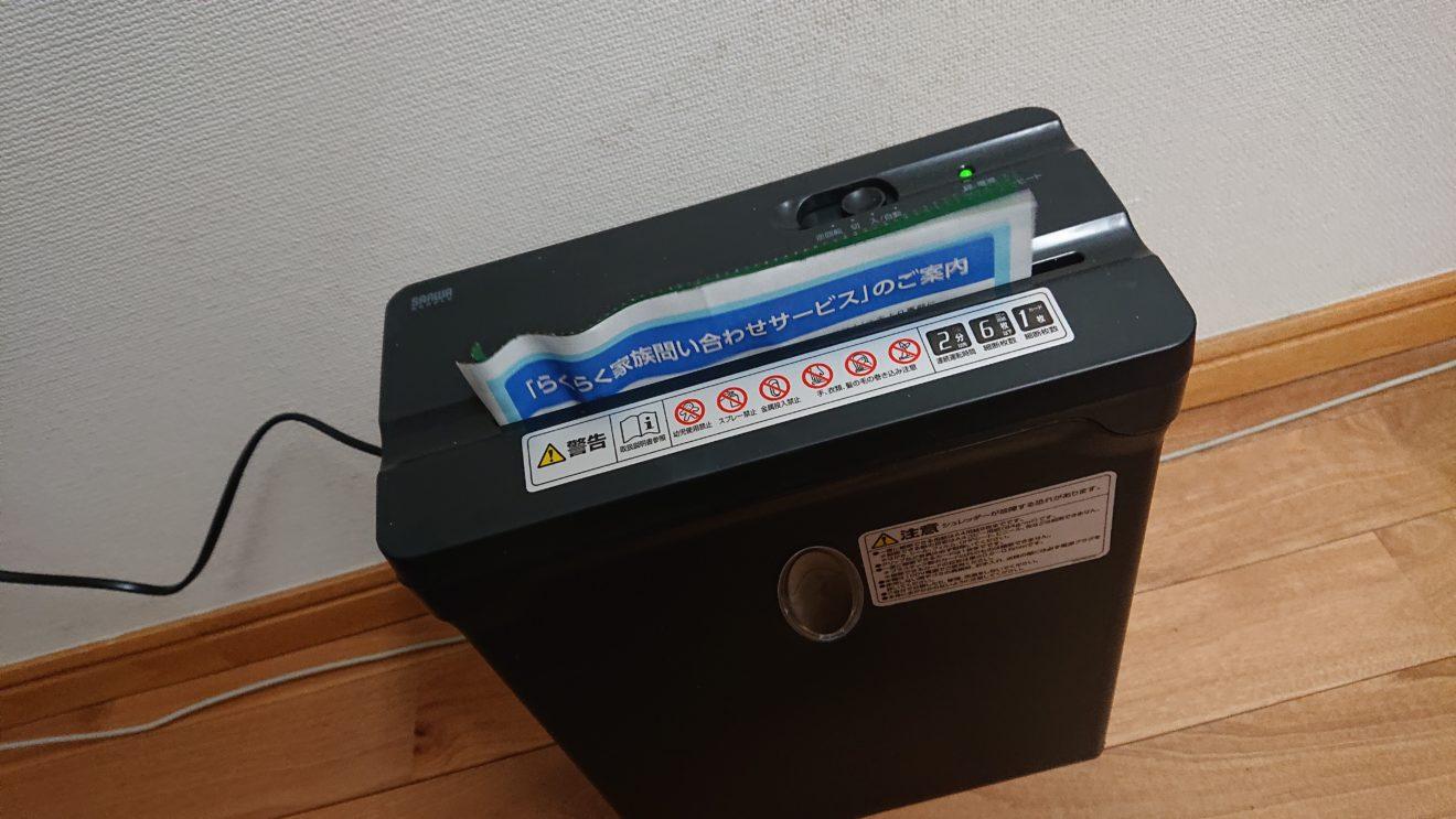 サンワサプライ 電動クロスカットシュレッダー400-PSD030の使ってみる