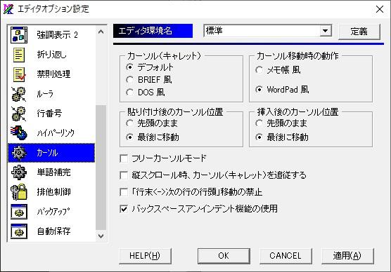 ブログ テキストエディタ カーソル 消える なくなる 見えない 以前のバージョンのMicrosoft IMEを使う Windows 10 不具合 MKEditor 秀丸 さくらエディタ EmEditor