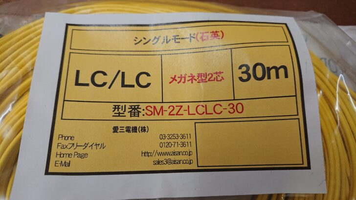 ネットワークオーディオ LUMIN X1 光メディアコンバータ メルコシンクレッツ DELA S100 OP-S100 OP-SFP CORNING 愛三電機 SM-2Z-LCLC-30 10Gtek シングルモード(9/125μm)光ファイバーケーブル(LC-LC) OS2-LC-LC-D3M OS2-LC-LC-D5 OS2-LC-LC-D10MM 最小ケーブル距離