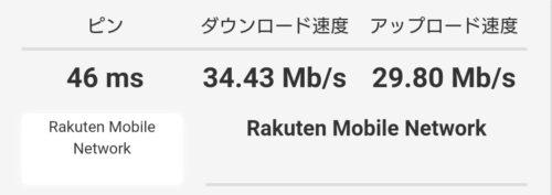 スマートフォン スマホ ギガ不足 無料 モバイルルータ 楽天モバイル Rakuten UN-LIMIT APN設定 44011 MCC:MNC HUAWEI Speed Wi-Fi NEXT W04 ソニーエリクソン Xperia XZ2 Compact SO-05K 比較 レビュー ahamo linemo pavo