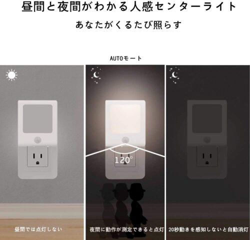 オーディオ ホームシアター 階段 照明 人感センサー Ryuits コンセント式 センサーライト 電球色 2個セット 明るさ調整 明暗センサー LED 省エネ