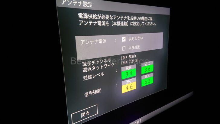 ホームシアター 4K 8K 新4K/8K衛星放送 フレッツテレビ 一体型ONU 沖電気 PR-400KI PR-600KI 新4KBS/CS放送対応CATV・BS・CS ブースター MASPRO 10BCBW30U SONY DST-SHV1 ミハル通信 SP-CV32M アッテネータ 減衰器 6db 10db 15db スカパー! プレミアムサービス光 契約 解約 ハイセンス 50E6800 TOSHIBA REGZA D-M470 二幸電気工業 混合分波器 NSM-CK8(SH) 分配器 2分配 SPJ-2K8A(SH) DXアンテナ 4JW5SLS(P) レビュー