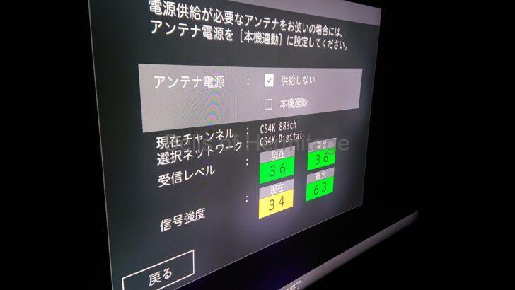 ホームシアター 4K 8K 新4K/8K衛星放送 フレッツテレビ 一体型ONU 沖電気 PR-400KI PR-600KI 新4KBS/CS放送対応CATV・BS・CS ブースター MASPRO 10BCBW30U ミハル通信 SP-CV32M NEC Aterm WG2600HP3 アッテネータ 減衰器 6db 10db 15db