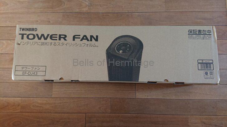ホームシアター オーディオ 白物家電 扇風機 タワーファン TWINBIRD EF-DJ43 EF-D913 レビュー 購入