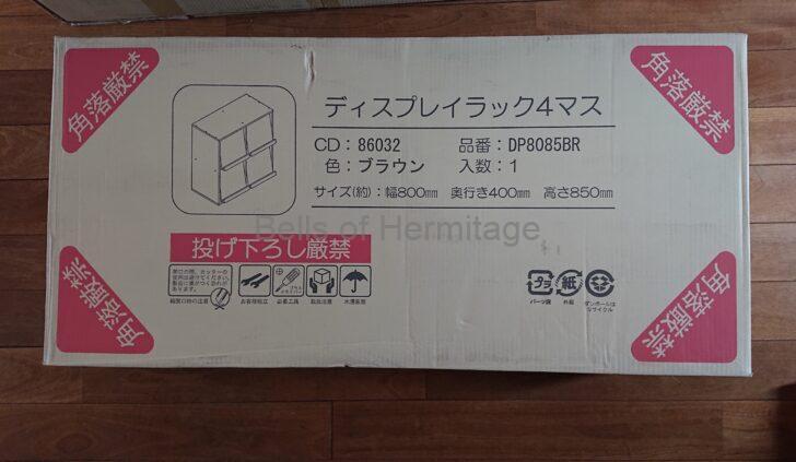 ホームシアター オーディオ アクセサリー レコード 収納 不二貿易 ディスプレイラック DP8085BR 86032) 購入 レビュー 組み立て ドライバー ゴム槌
