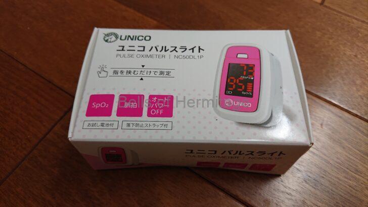 日進医療器 パルスオキシメーター ユニコパルスライト 血中酸素濃度 計測 心拍数 防水 管理医療機器 医療機器認証(承認)番号 229AKBZX00070000 レビュー
